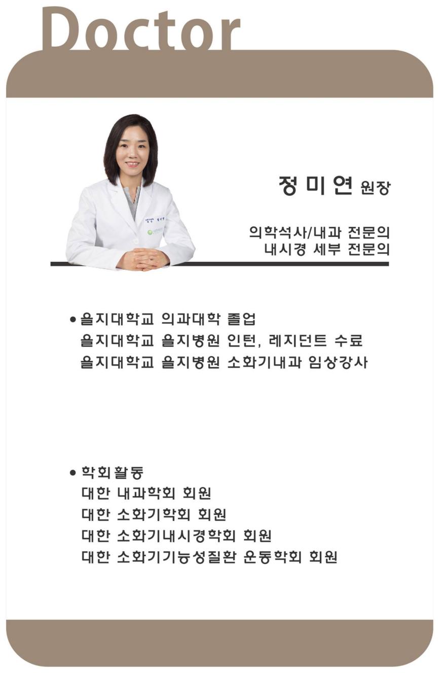 정미연 소개